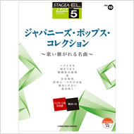 TEL01091699 - Vol. 10 Japanese Pops Collection - Evergreen