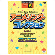 TEL01089808 - Vol. 77 Anime Songs Collection